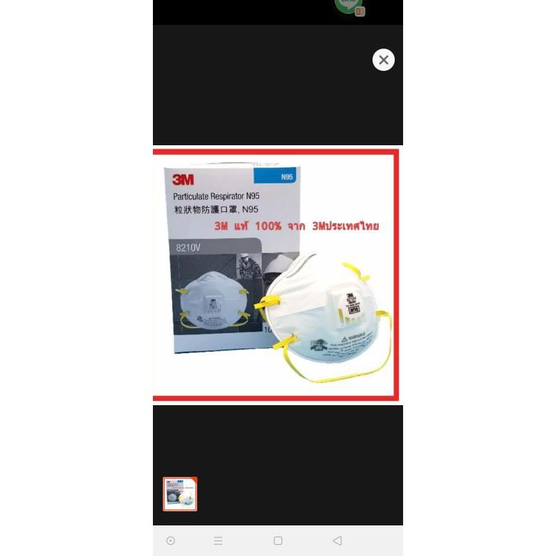 3M™ 8210V หน้ากากป้องกันฝุ่น ละออง ฟูมโลหะแบบมีวาล์ว, N95,