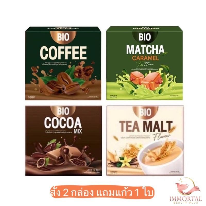 สลิมมิ่ง☊✒✸แท้💯% BIO Cocoa Bio coffee Bio tea malt Bio Matcha <แก้วแถมหมด❌> ไบโอโกโก้ Bio Cocoa ไบโอโกโก้มิกซ์ ไบโอคอฟฟ