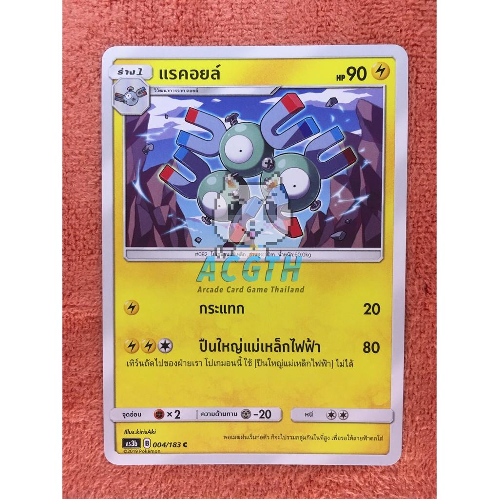 แรคอยล์ ประเภท ไฟฟ้า (SD/C) ชุดที่ 3 (เงาอำพราง)   [Pokemon TCG] การ์ดเกมโปเกมอนของเเท้