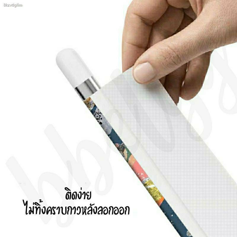 Lowest price₪♡พร้อมส่ง#3 • สติ๊กเกอร์ สติกเกอร์ film ปากกา sticker หุ้ม ตกแต่ง cover apple pencil gen.1 ฟิล์มกันรอย ฟิม