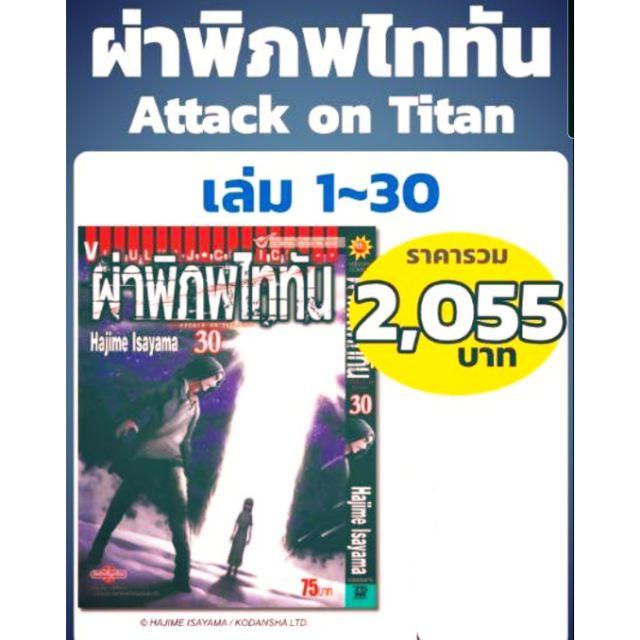 ผ่าพิภพไททัน ATTACK ON TITAN เล่ม ที่ 11-30 (หนังสือชุด)