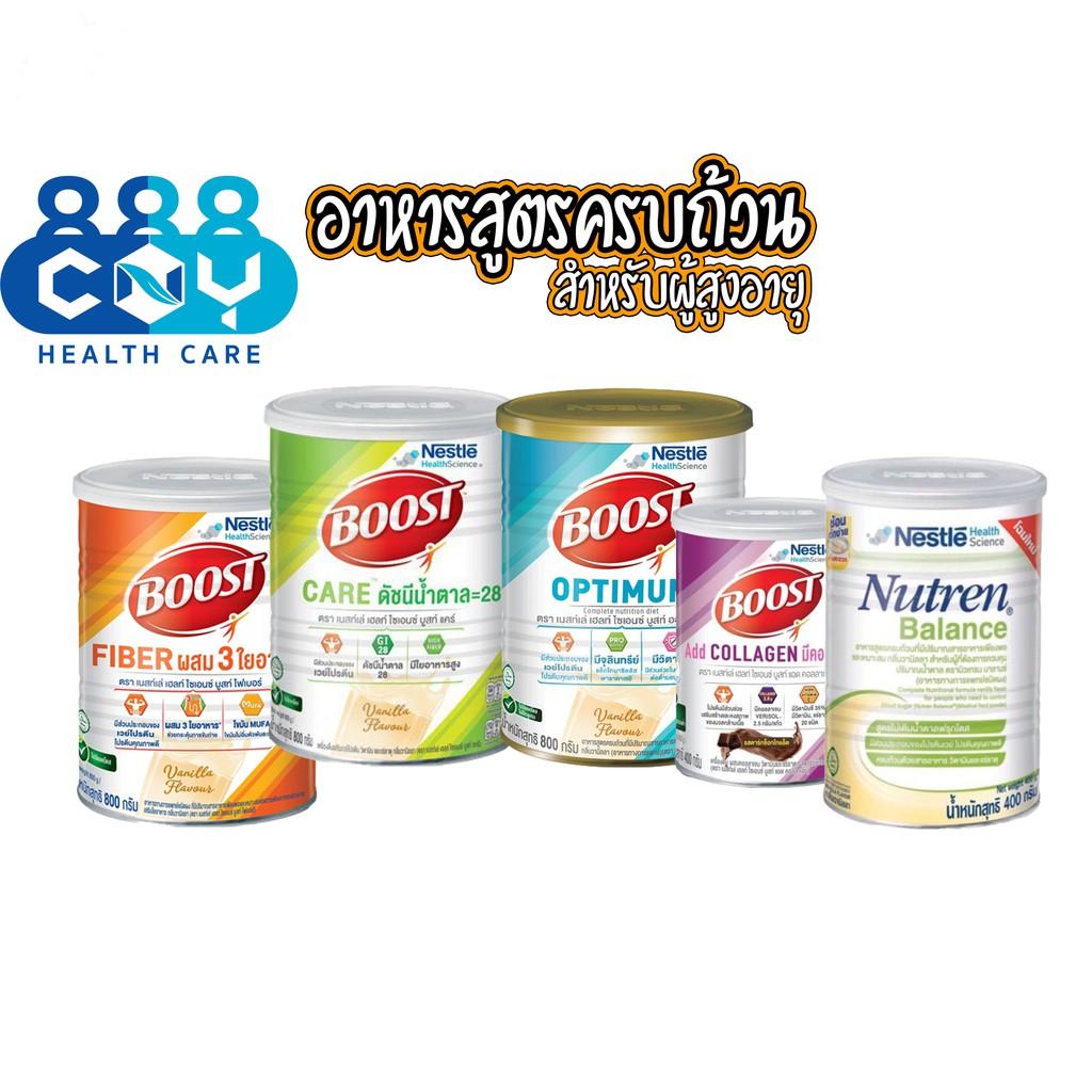 Nestle BOOST OPTIMUM *หมดอายุปี2022/ CARE 800 g  บูสท์ ออปติมัม อาหารสูตรครบถ้วน เวย์โปรตีน