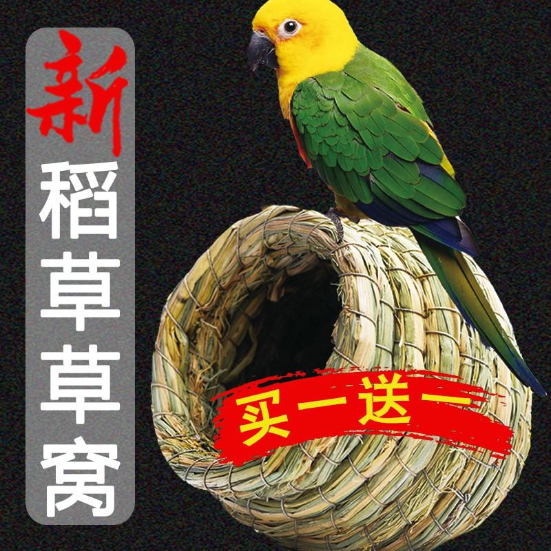 ✺♣> [ผลิตภัณฑ์ให้ม] รังนกฟาง นกฟีนิกซ์สีดำ peony budgerigar นกแก้ว manbird Pearl Grass nest รังนกขนาดเล็กกล่องเพาะพันธุ