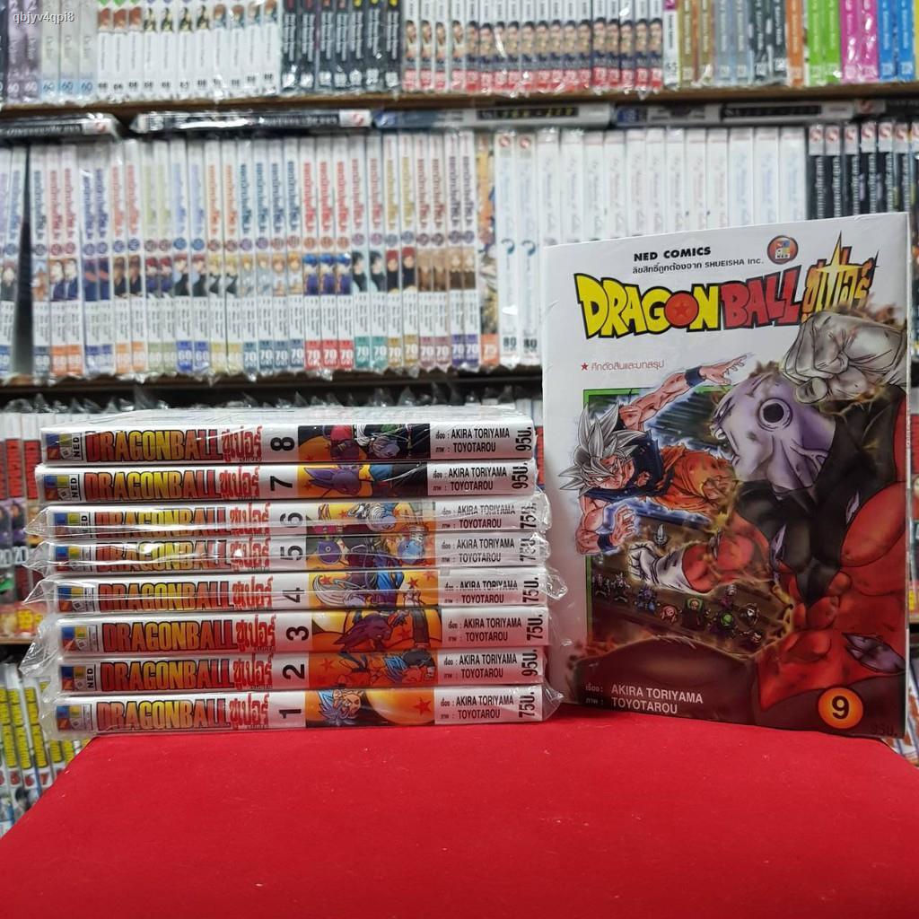 ราคาต่ำสุด✗☒(แบบจัดเซต) ดรากอนบอล ซุปเปอร์ DRAGONBALL SUPER เล่มที่ 1-9 ล่าสุด หนังสือการ์ตูน ซูเปอร์ DRAGON BALL ดราก้