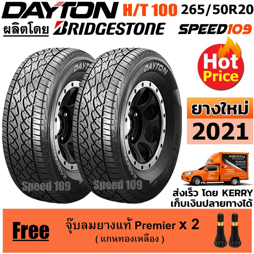 DAYTON ยางรถยนต์ ขอบ 20 ขนาด 265/50R20 รุ่น HT100 - 2 เส้น (ปี 2021)