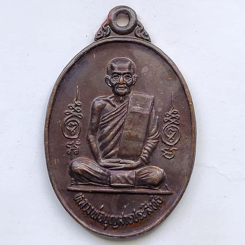 เหรียญหลวงปู่บุญสารประสิทธิ์ วัดบางเกลือ จ.ฉะเชิงเทรา ที่ระลึกงานผูกพันธสีมา ปี 2528 เนื้อทองแดง