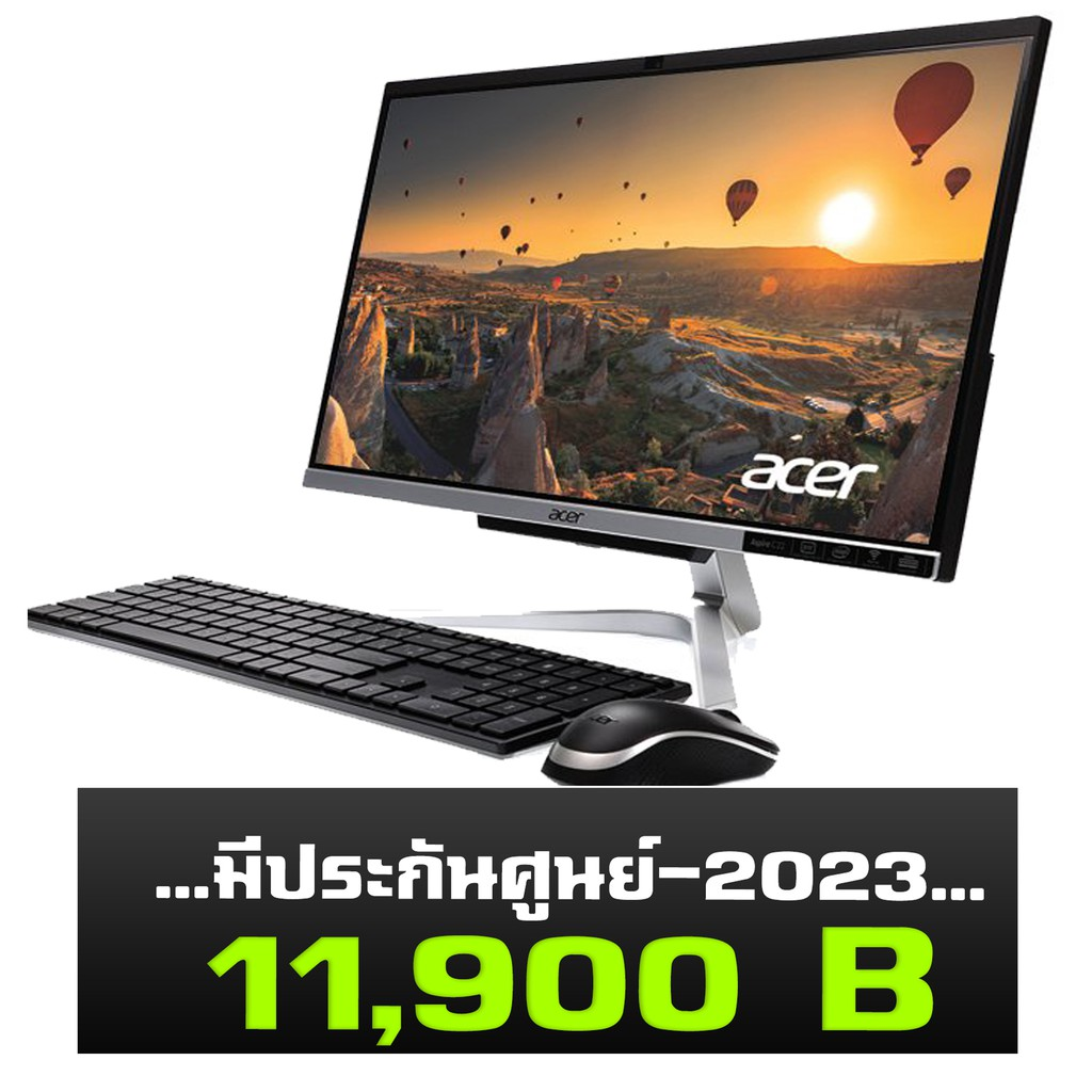 Acer All in one C22 มีประกันศูนย์ 2023