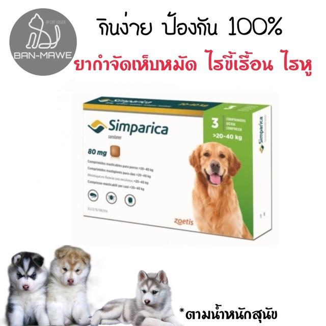 ถูกที่สุด ! Simparica ซิมพาริกา สุนัขหนัก 20-40 กิโลกรัม