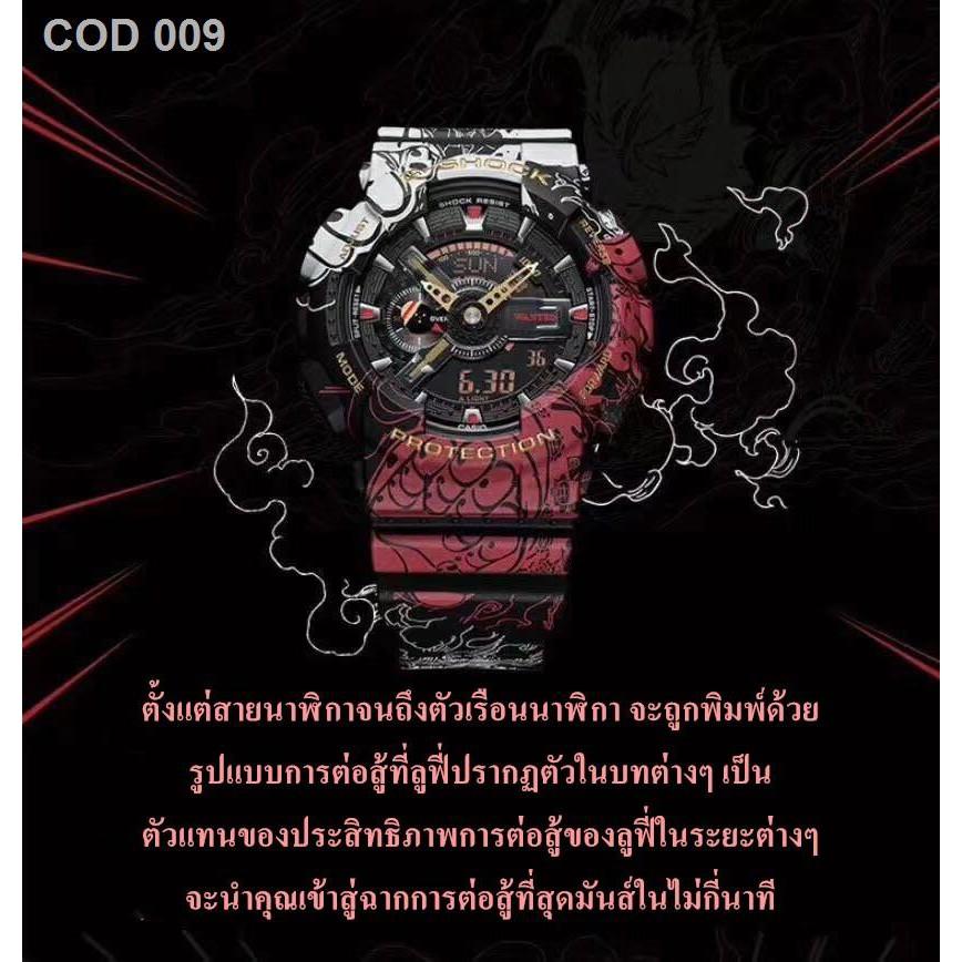 ราคาถูกพร้อมส่ง🍒CASIO นาฬิกาข้อมือแฟชั่นในรูแบบ ONE PIECE รุ่น GA-110JOP-1A4PR สุดฮอตในปี2020 หน้าปัด40mm พร้อมกล่อง