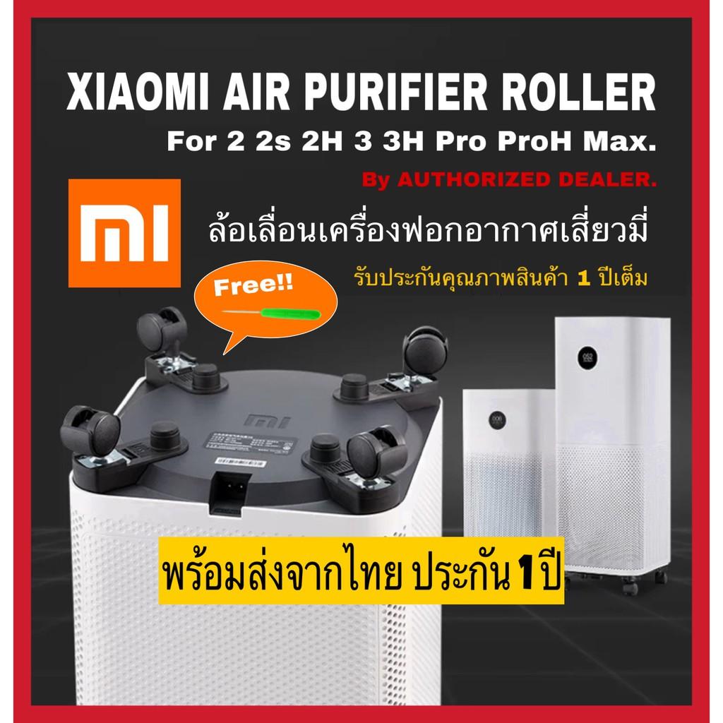 **(พร้อมส่ง+ไม่พอใจยินดีคืนเงิน)** ล้อเครื่องฟอกอากาศ Xiaomi Air purifier Roller MI 2 2S 3H ProH Pro Max