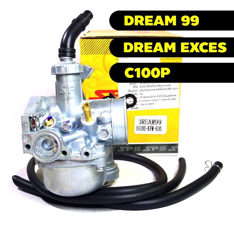 คาร์บูเรเตอร์ SP รุ่น DREAM99,DREAM EXCES,C100P