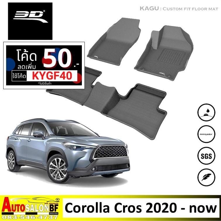 ถาด3D Corolla Cross ปี 2020 ถึงปัจจุบัน