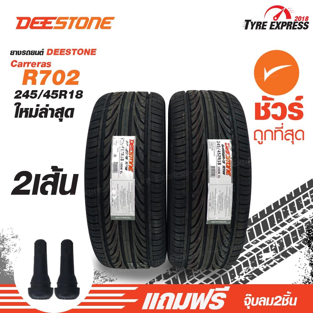 ยางรถยนต์ดีสโตน ยางรถยนต์ขอบ 18 Deestone รุ่น Carreras R702 ขนาด 245/45R18 (2 เส้น) แถมจุ๊บลม 2 ตัว