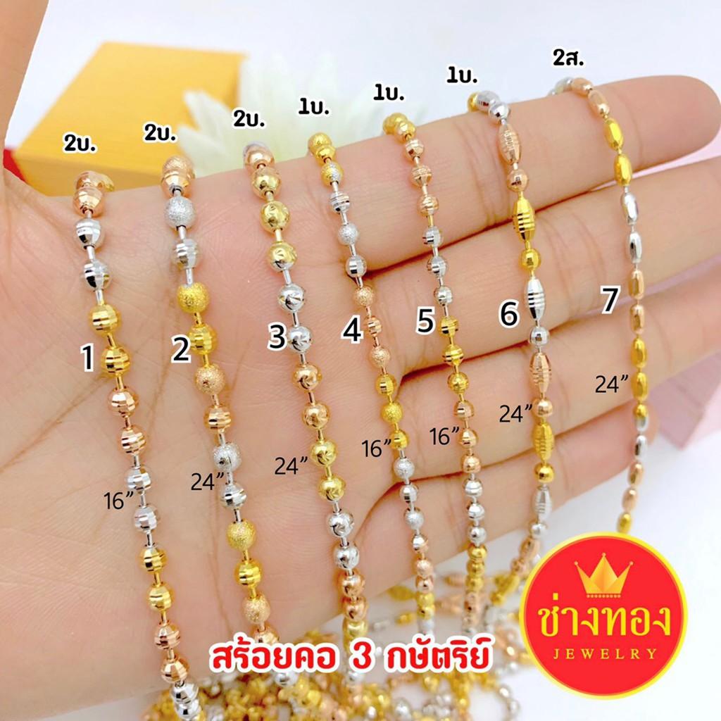สร้อยคอ 3 กษัตริย์ ทองปลอม ทองไมครอน  ทอง96.5  ทองหุ้ม เศษทอง ทองราคาส่ง ทองราคาถูก ทองคุณภาพดี