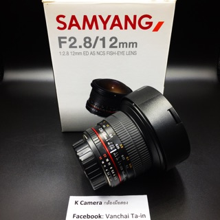 Samyang 12mm F2.8 for Nikon AE
