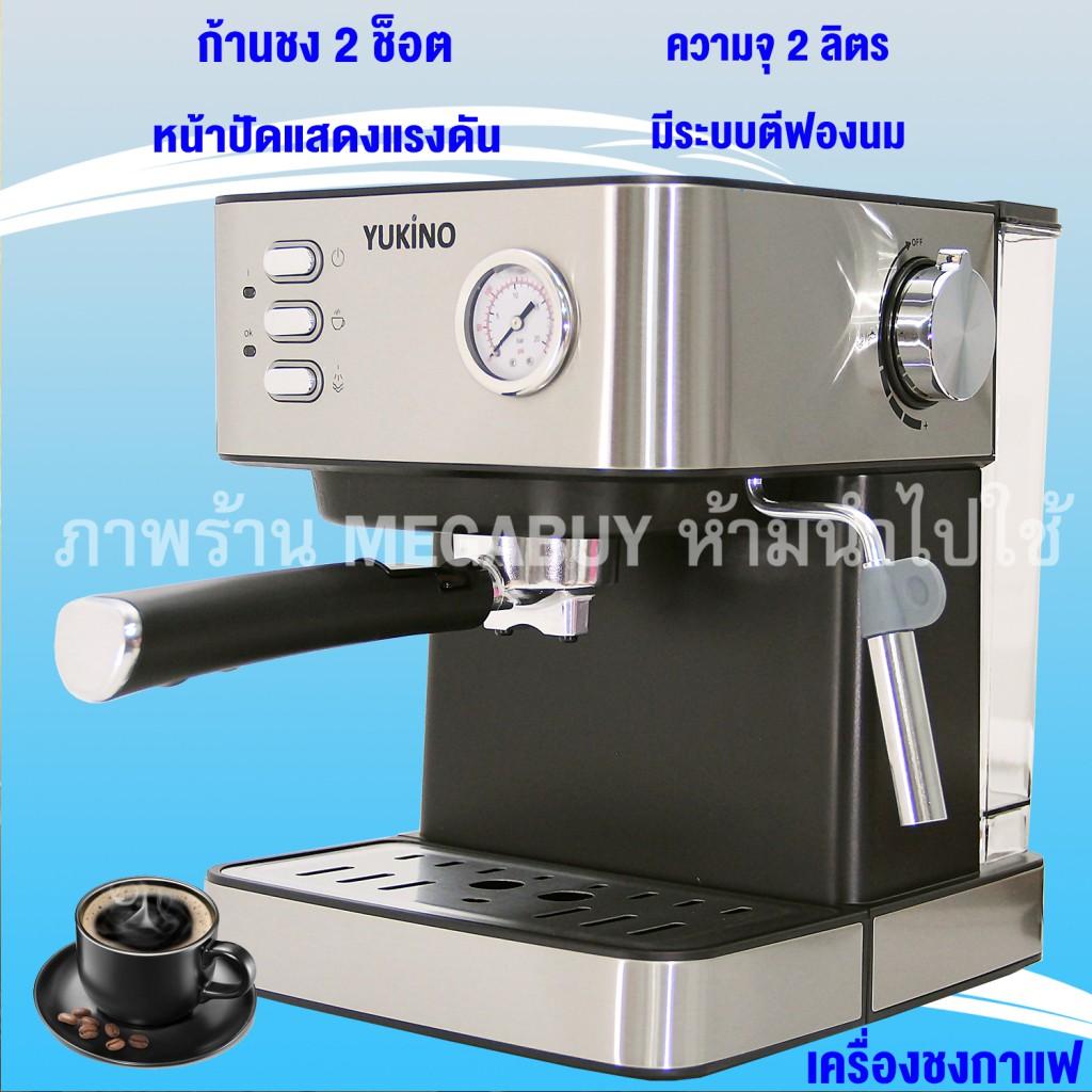 เครื่องชงกาแฟ เครื่องชงกาแฟสด  ที่ชงกาแฟ กาแฟ  เครื่องชงกาแฟสดพร้อมทำฟองนมในเครื่องเดียว Coffee maker รุ่นCM-6861