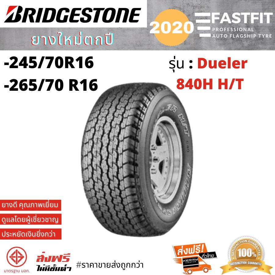 ส่งฟรี Bridgestone 245/70R16 265/70R16 Dueler 840H ยางH/T ยางSUV ยาง4*4 ราคาต่อเส้นปี 2020-19 (ฟรีจุ๊บยาง มูลค่า 500บาท)