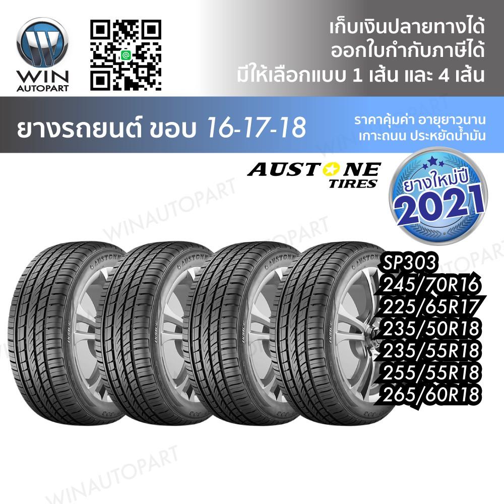 ยางรถยนต์ขอบ 16-17-18 นิ้ว รุ่น SP303 ยี่ห้อ Austone ขนาด 245/70R16,225/65R17,235/50R18,235/55R18,255/55R18,265/60R18