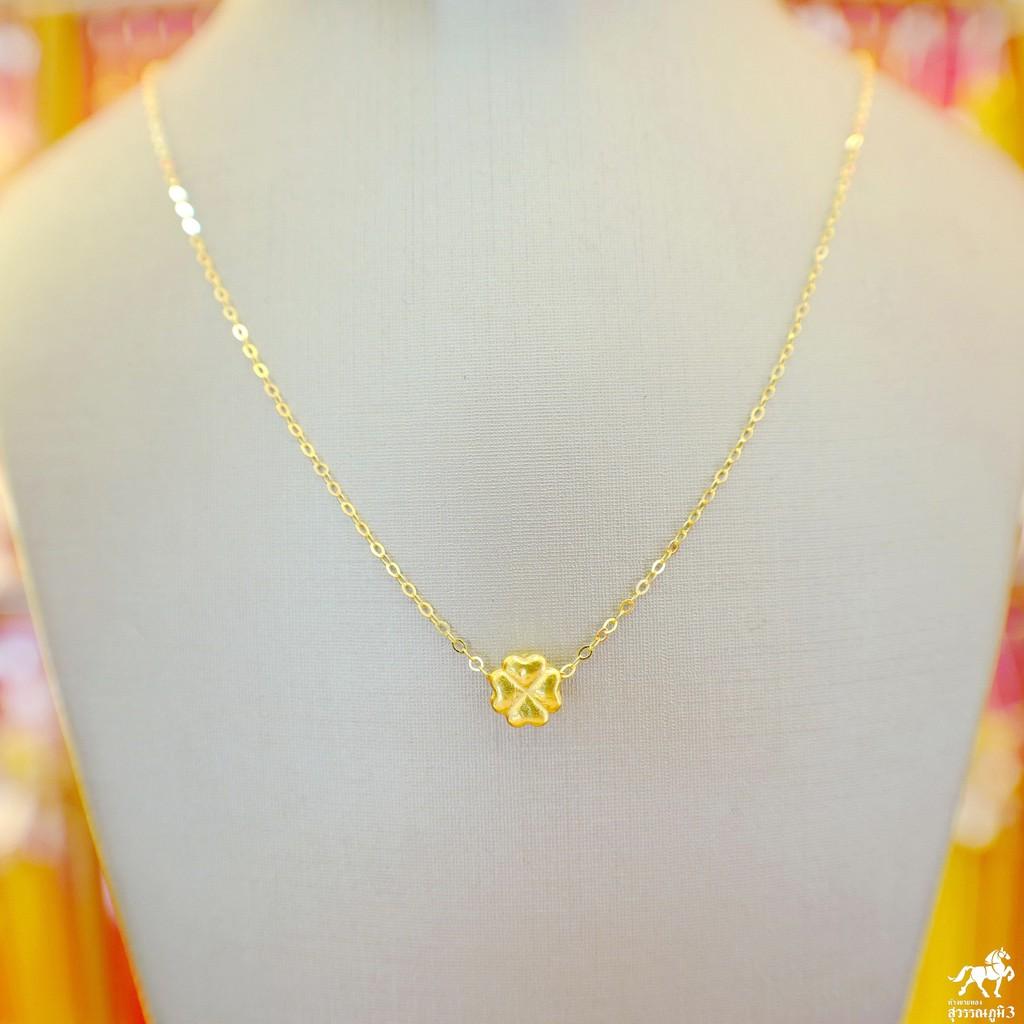 สร้อยคอเงินชุบทอง จี้โฟร์ลีฟ(Four Leaf)ทองคำ 99.99  น้ำหนัก 0.1 กรัม ซื้อยกเซตคุ้มกว่าเยอะ แบบราคาเหมาๆเลยจ้า