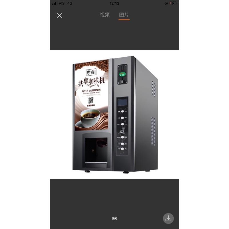 เครื่องทำกาแฟหยอดเหรียญอัตโนมัติ