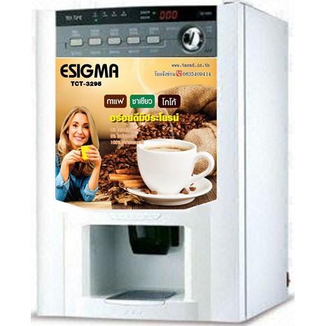 เครื่องชงกาแฟ หยอดเหรียญ  ESIGMA TCT-3295