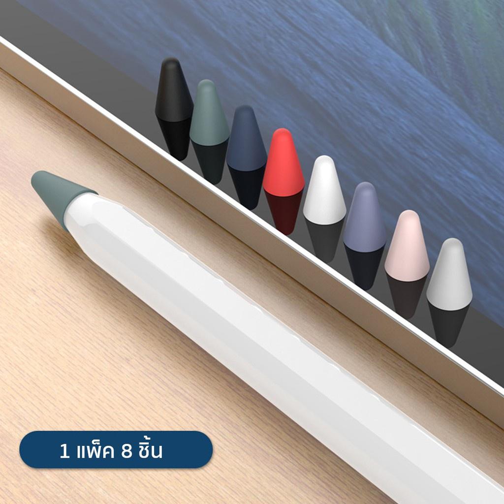📣💖👍▼❀เคสหัวปากกา สำหรับ ApplePencil รุ่น1/2 ซิลิโคนจุกหัวปากกา case tip cover แบบแพ็ค 8 ชิ้น