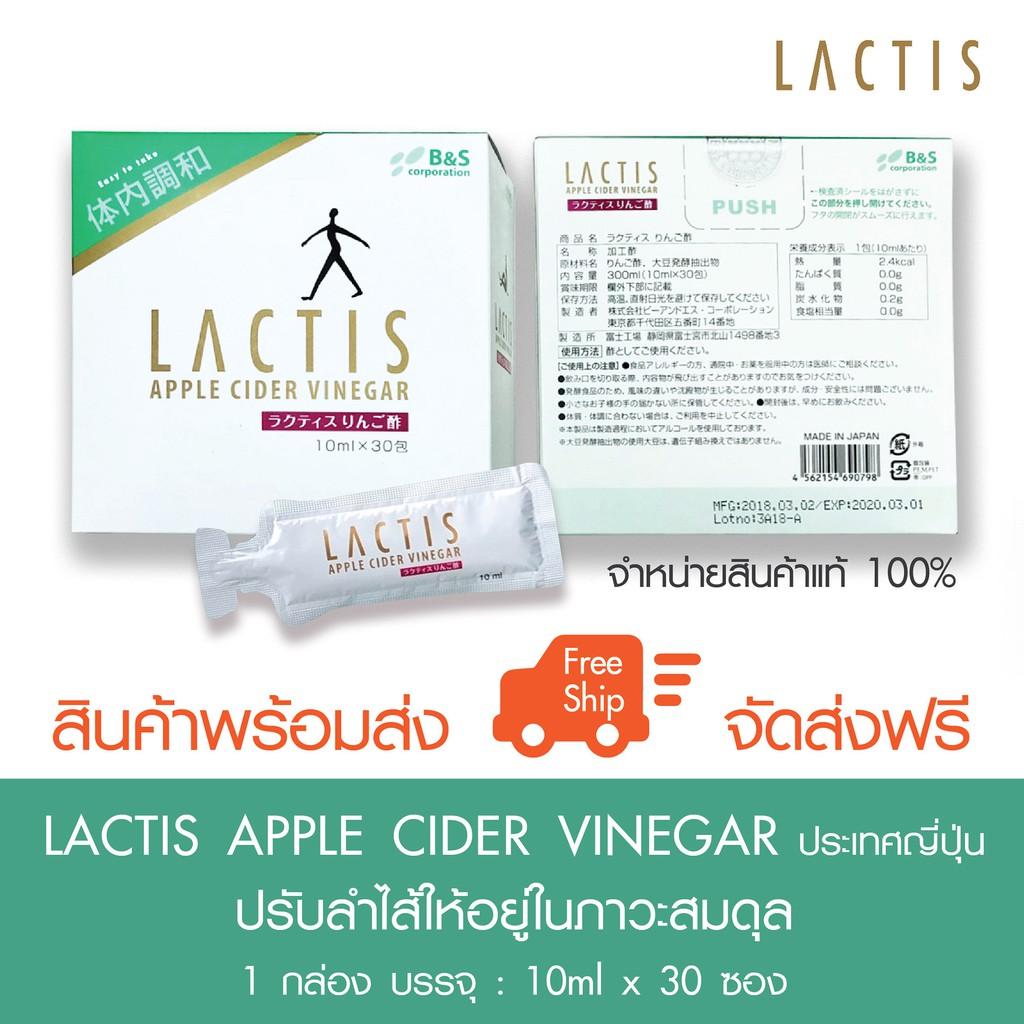 Lactis Apple Cider Vinegar