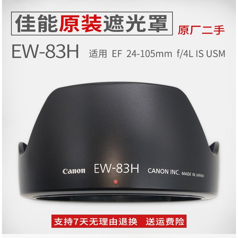 ❤พร้อมส่ง❤❁▲Canon original EW-83H hood 5D2 5D3 6D 24-105 generation 77mm ของแท้มือสอง