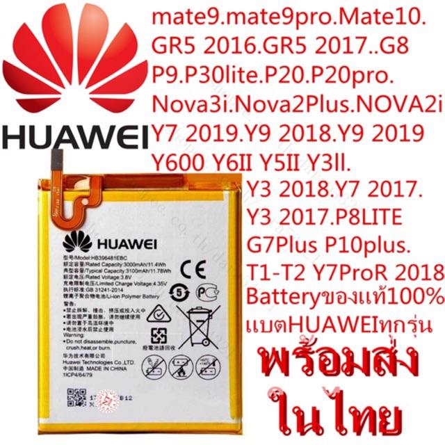 แบตศูนย์ Huaweiแบตหัวเว่ยสินค้าพร้อมส่งในไทยmate9mate9proMate10GR5 2016GR5 2017G8P9P30liteP20P20proNova3iNova2PlusNOVA2i
