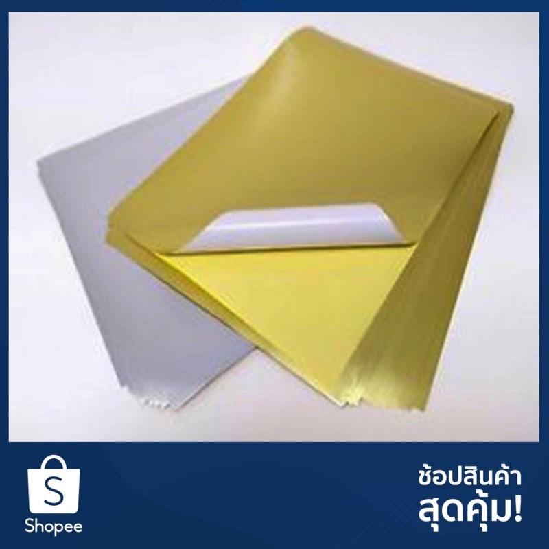 【ราคาถูกที่สุด】สติ๊กเกอร์กระดาษสีทองเงา / สีเงินด้าน A4 สำหรับเครื่องพิมพ์แบบเลเซอร์ปริ๊นเต้อเท่านั้น