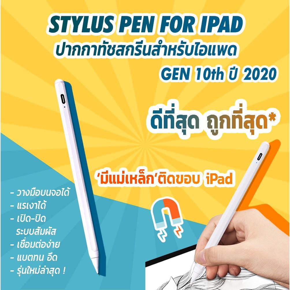 (ส่งจากไทย ส่งทุกวัน 🔥วางมือได้ แรเงาได้) 10th Gen stylus pen ปากกาสไตลัส ปากกาไอแพด Apple Pencil goojodoq ไอแพด ปากกา