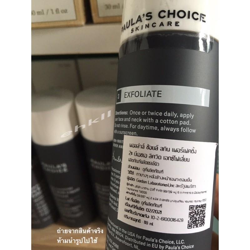 พร้อมส่ง PAULA'S CHOICE 2% BHA LIQUID Exfoliant Salicylic Acid