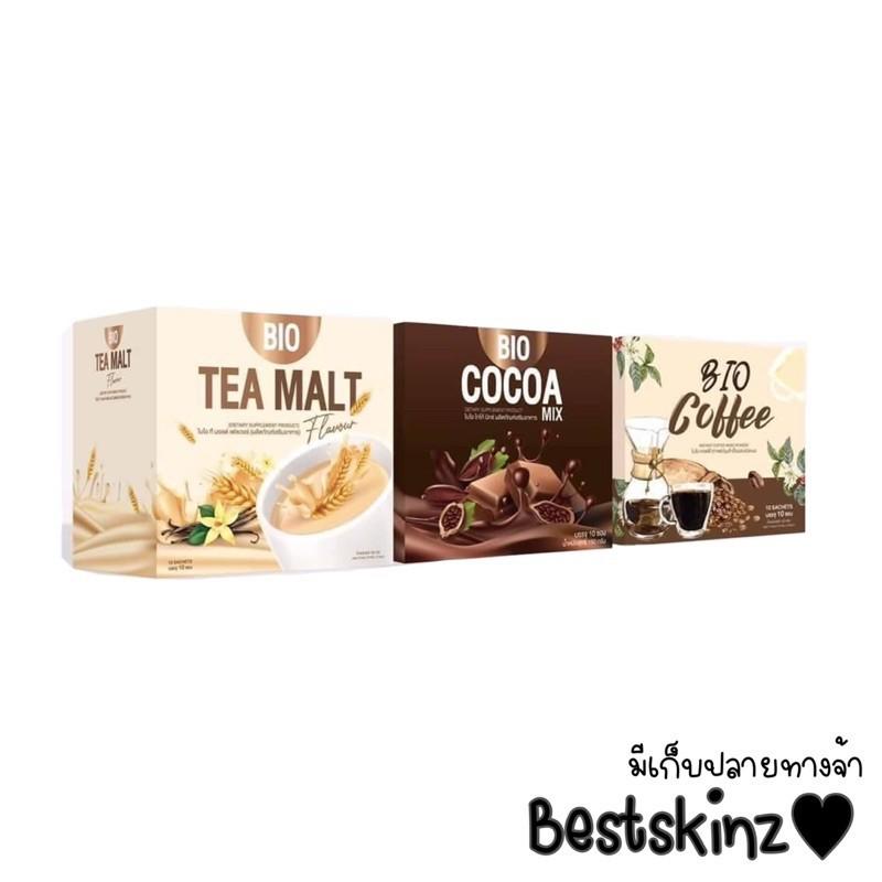โกโก้ ผงโกโก้ BIO Cocoa coffee tea malt ไบโอโกโก้ 10 ซอง มี 3 รสชาติ