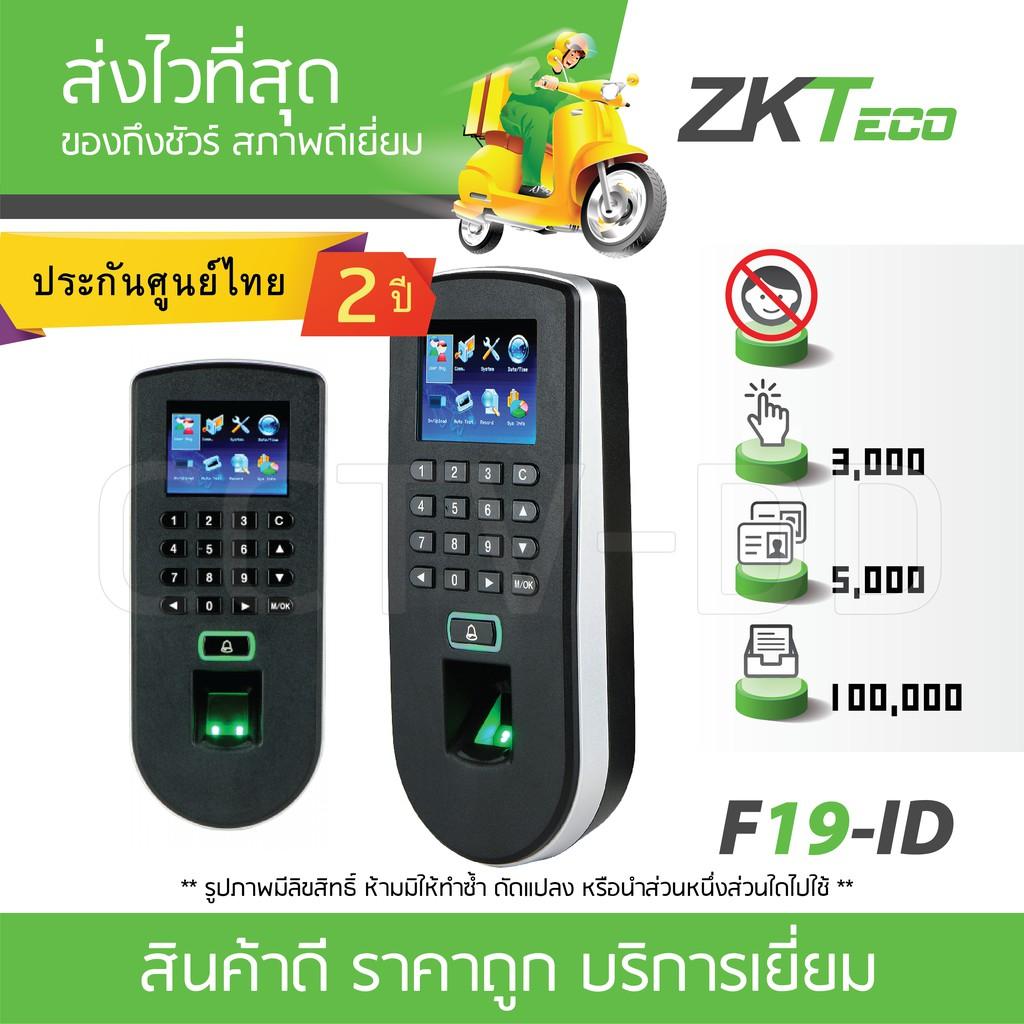 ZKTeco เครื่องบันทึกรายนิ้วมือ ZK-F19-ID รับประกันศูนย์ไทย 2 ปี 3,000 ลายนิ้วมือ
