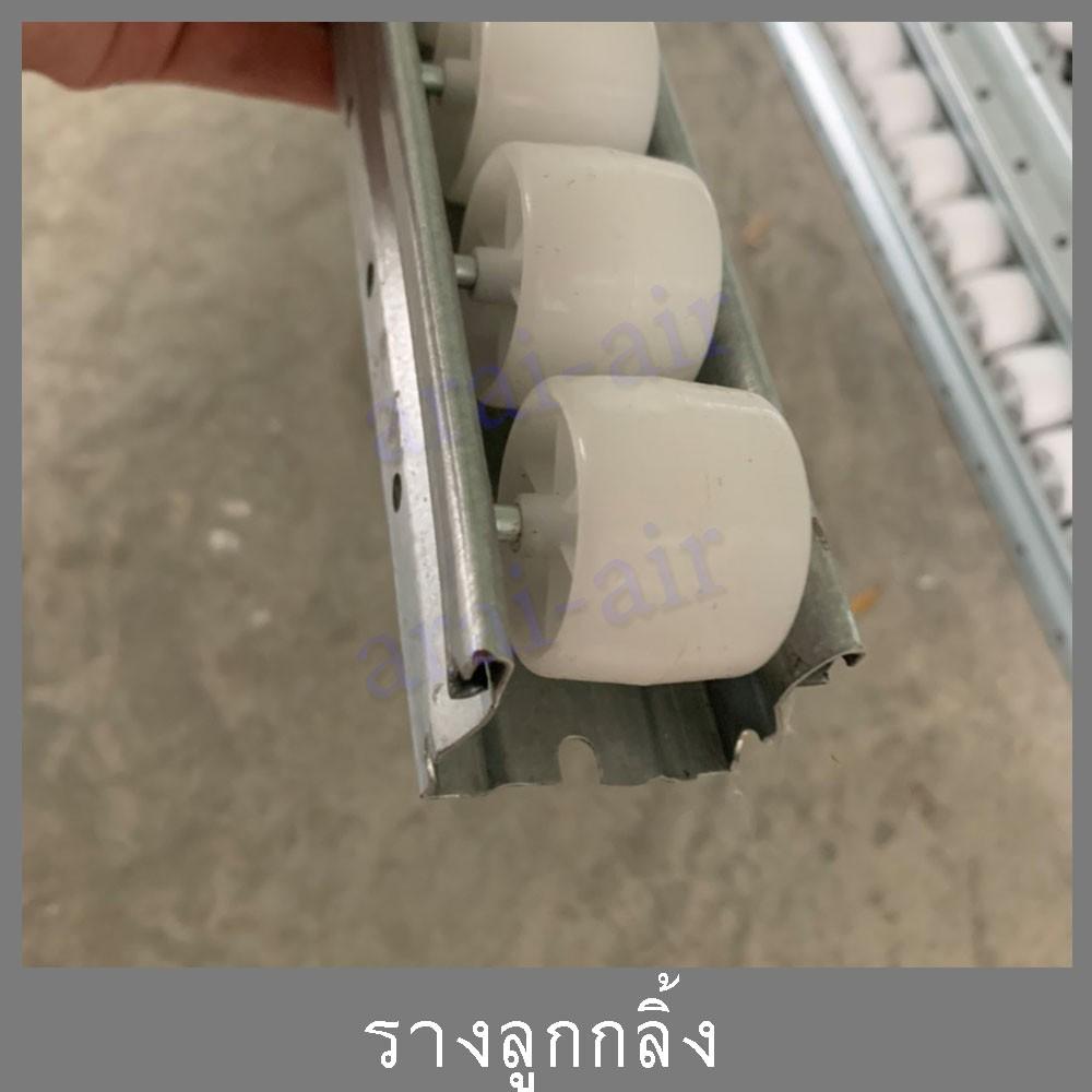 รางลูกกลิ้ง ส่งสินค้า ยาวเส้นละ 2เมตร ลำเลียงสินค้า roller coveyor