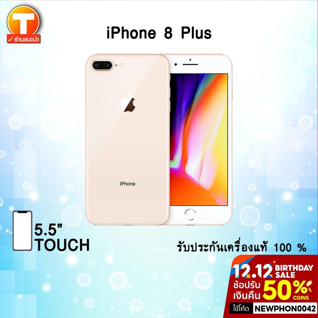 Apple IPhone 8 Plus 64GB เครื่องแท้ โทรศัพท์มือถือ ไอโฟน 8 Plus 64GB ผ่อน0% 🔥 ( แถมฟีล์มกระจก + เคส )