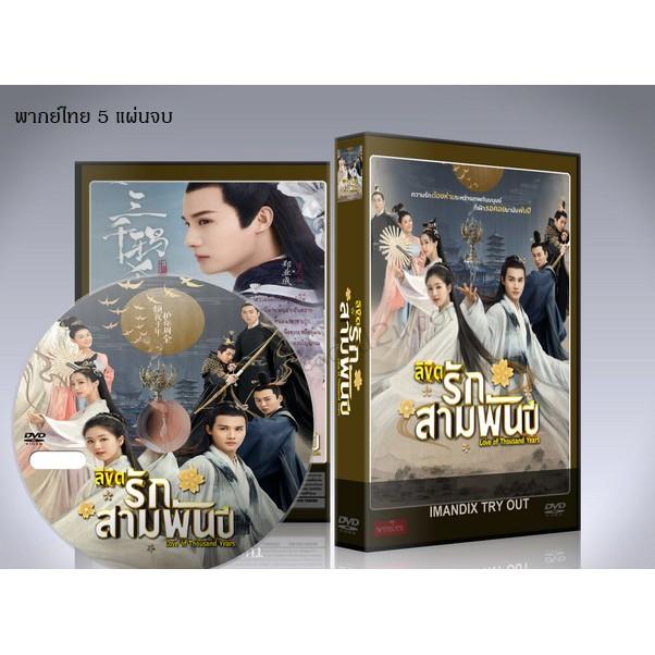 ซีรี่ย์จีน ลิขิตรักสามพันปี Love of Thousand Years (พากย์ไทย+ซับไทย) DVD 5  แผ่นจบ.   Shopee Thailand