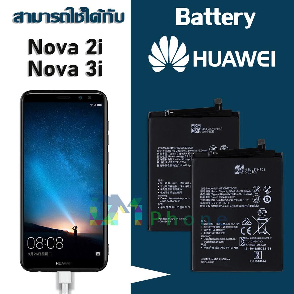 แบตเตอรี่ huawei Nova 2i/Nova 3i/Nova2i/Nova3i Battery แบต huawei Nova 2i/Nova 3i มีประกัน 6 เดือน