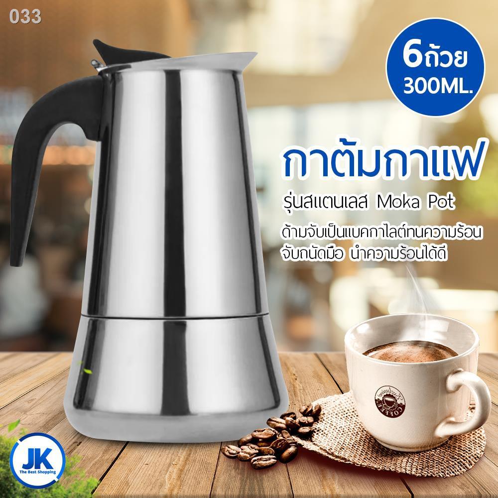 Hot Sale!□∋☬กาต้มกาแฟรุ่นสแตนเลส Moka Pot กาต้มกาแฟสดแบบพกพา หม้อต้มกาแฟแบบแรงดัน เครื่องชงกาแฟ เครื่องทำกาแฟสด เอสเป