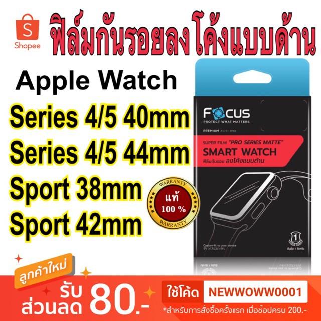 applewatch ฟิล์มกันรอยลงโค้งแบบด้าน Apple Watch Series4/5/6/SE 40mm 44mm/ Sport38mm /watch sport42mm