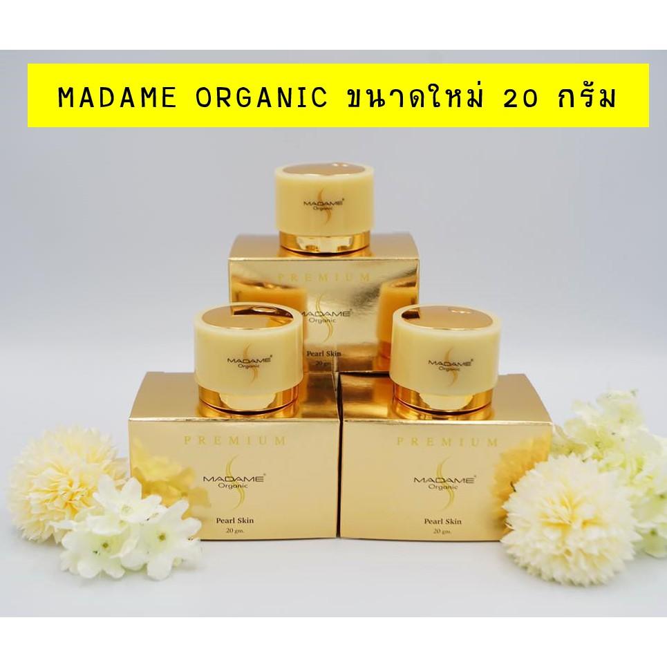 ครีมมาดามออแกนิค มาดามออร์แกนิค ขนาด 20 G. Madame Organic.