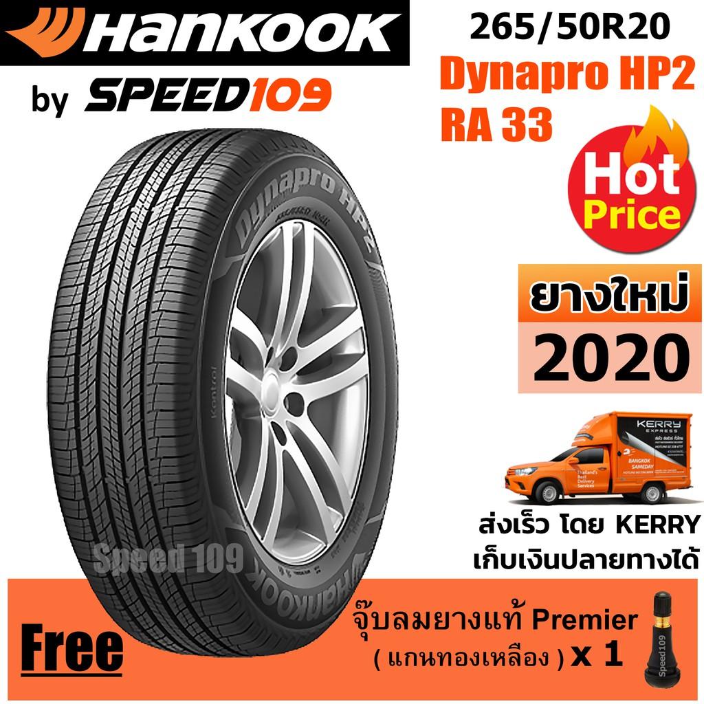 HANKOOK ยางรถยนต์ ขอบ 20 ขนาด 265/50R20 รุ่น Dynapro HP2 RA33 - 1 เส้น (ปี 2020)