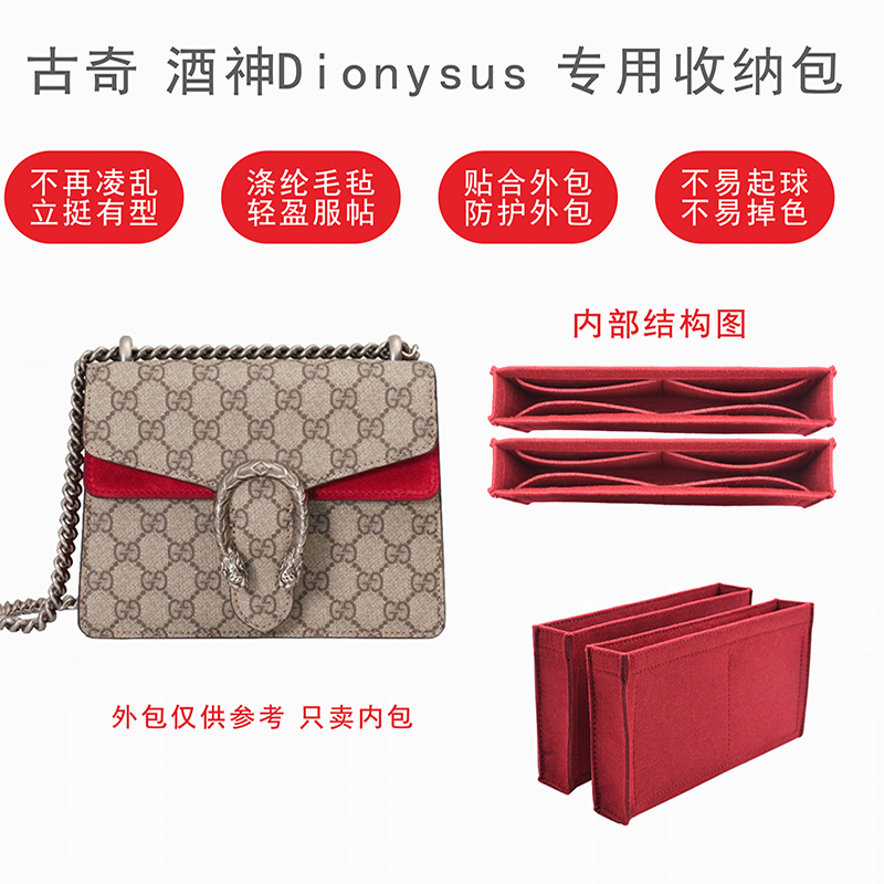 ℬすปลานิลเหมาะสำหรับ Gucci Gucci Bacchus Dionysus กระเป๋าเก็บของแบบรองรับกระเป๋าด้านในแบบเบา