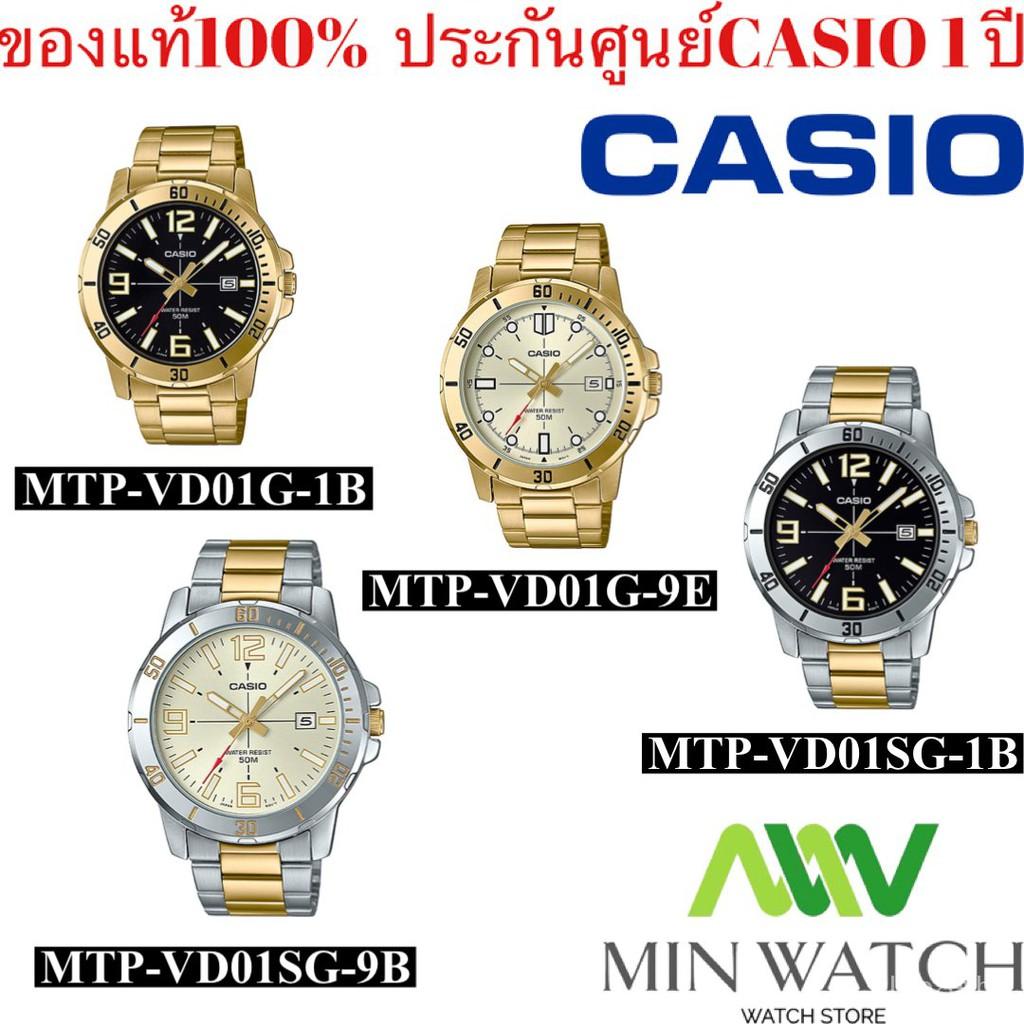 นาฬิกา รุ่น MTP-VD01G Casio Standard นาฬิากาข้อมือผู้ชาย สายสแตนเลส สีทอง รุ่นMTP-VD01G-1B(ทองหน้าดํา)MTP-VD01G-9E (สีทอ
