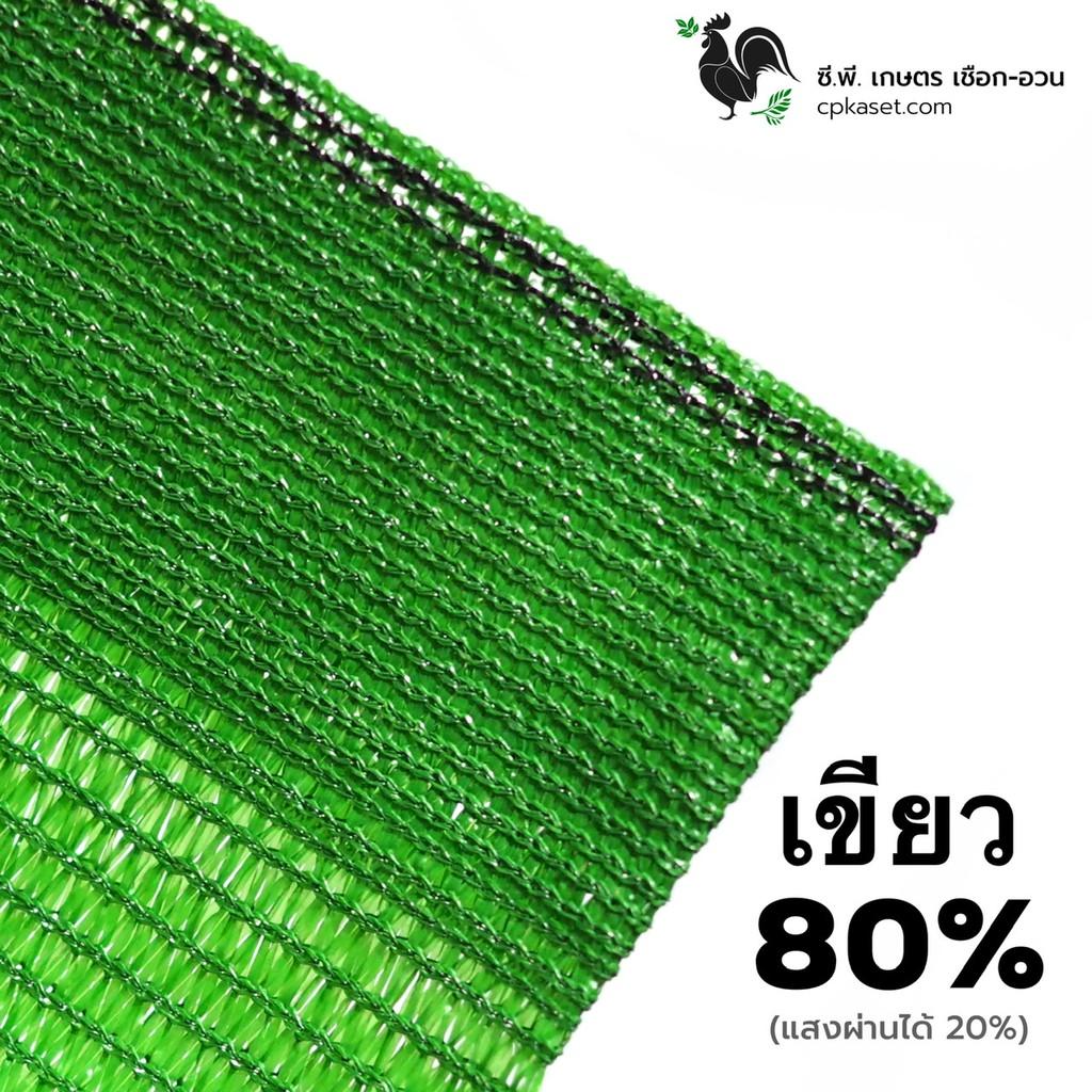 ตาข่ายกรองแสง สแลน แสลน shading net กว้าง 2เมตร 50%,80% ตัดขายเป็นเมตร