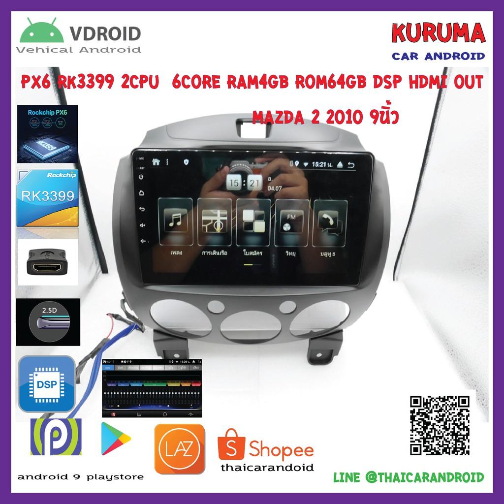 จอ Android Mazda 2 06-12 9นิ้ว  IPS HD 2.5D PX6 2CPU 6CORE RAM4 ROM64 V.9 DSP HDMI OUT