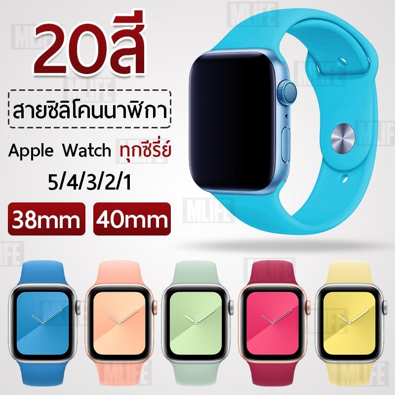 สายนาฬิกา Apple Watch 38mm 40mm ซีรีย์ 5 4 3 2 1 ไซส์ S/M –Silicone Band Apple Watch Series 38 mm. 40 mm.