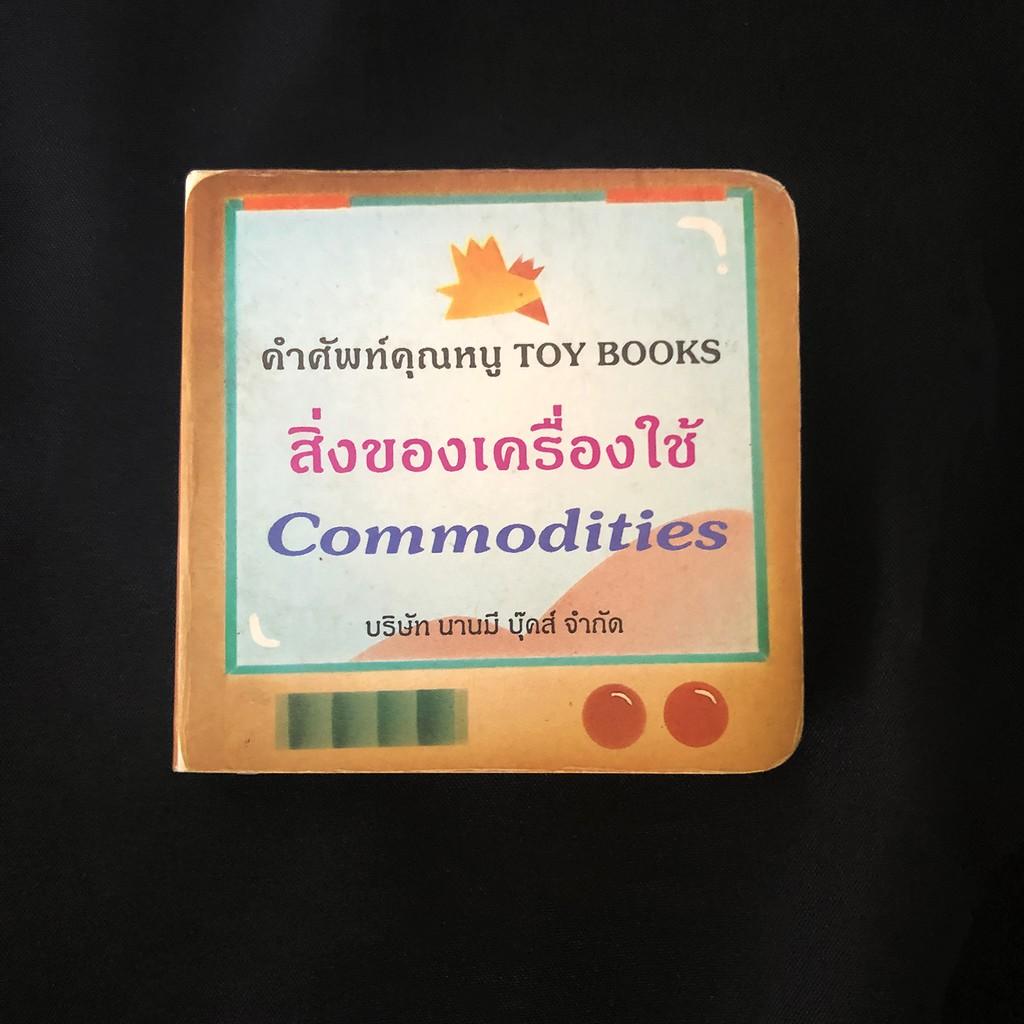 หนังสือภาพสำหรับเด็ก คำศัพท์คุณหนู Toy Books: สิ่งของเครื่องใช้ Commodities มือสอง ราคาถูก