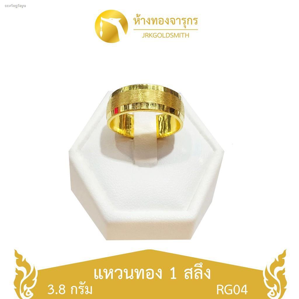 ราคาต่ำสุด❐۩❧JRKGOLD แหวนทอง 96.5% 1 สลึง RG04 (ขายได้ จำนำได้ มีใบรับประกัน)