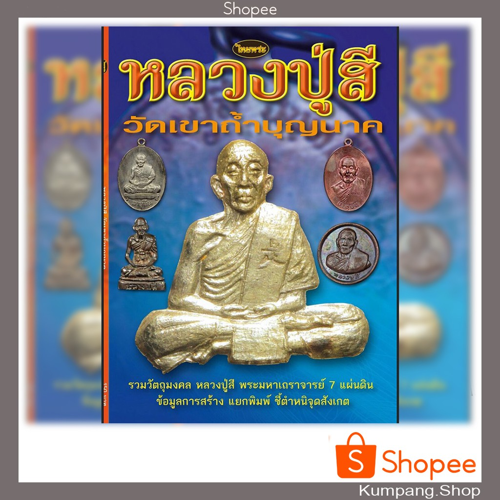 หนังสือพระเครื่องไทยพระฉบับพิเศษหลวงปู่สี วัดเขาถ้ำบุญนาค